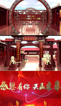 2019猪年年会春节拜年片头