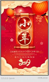 2019猪年小年宣传海报