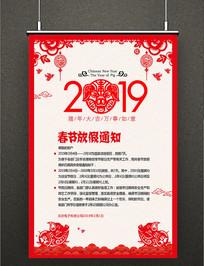 2019猪年新年春节放假通知海报