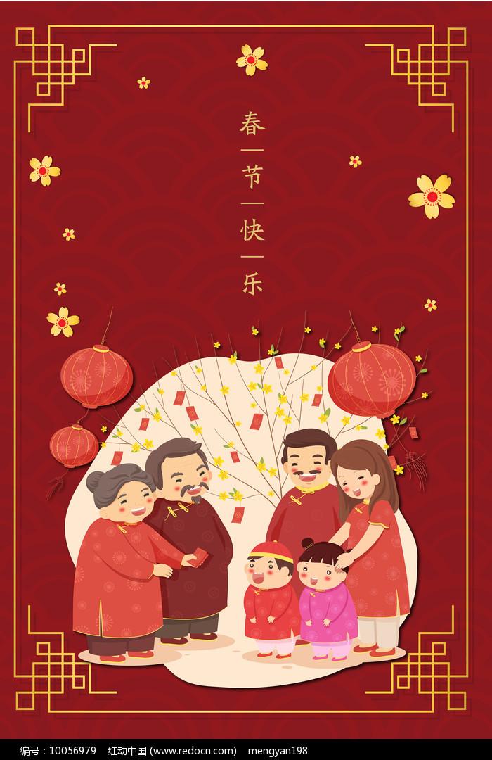 创意春节阖家欢乐海报图片