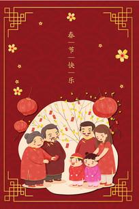 创意春节阖家欢乐海报 AI