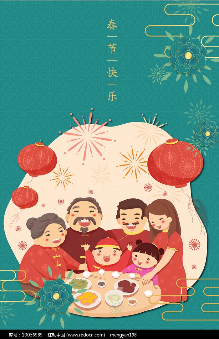 创意春节年夜饭插画风格海报图片