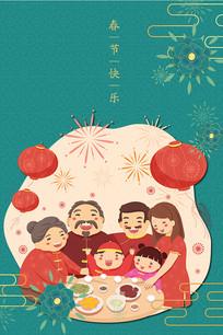 创意春节年夜饭插画风格海报