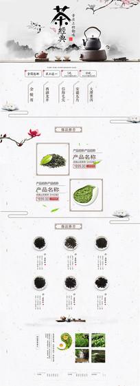春茶叶中国风首页模板