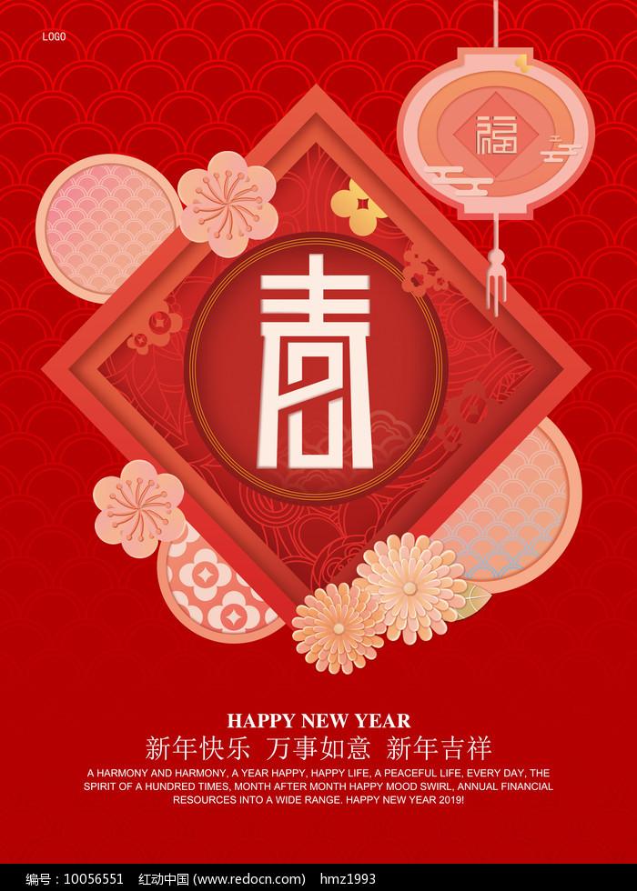 春节送福红色喜庆海报图片