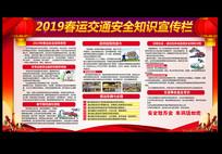 春运交通安全知识宣传栏
