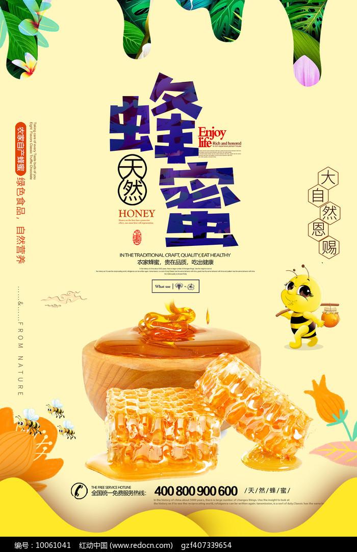 大气创意蜂蜜海报设计图片