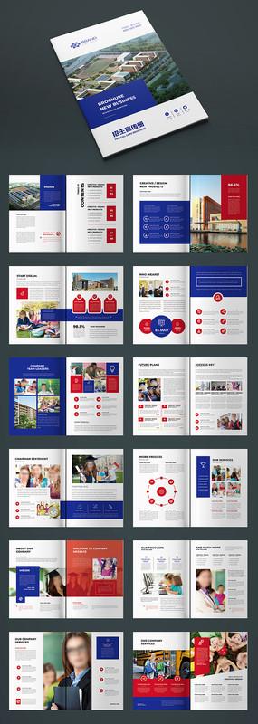 大气国际教育画册招生画册设计