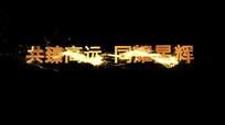 大气金色文字标题AE模板