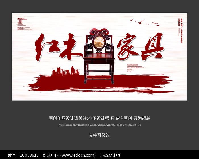 红色大气红木家具海报设计图片