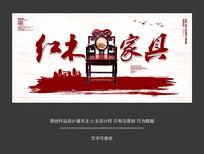 红色大气红木家具海报设计