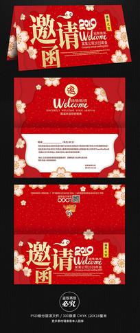 红色花朵新年年会邀请函