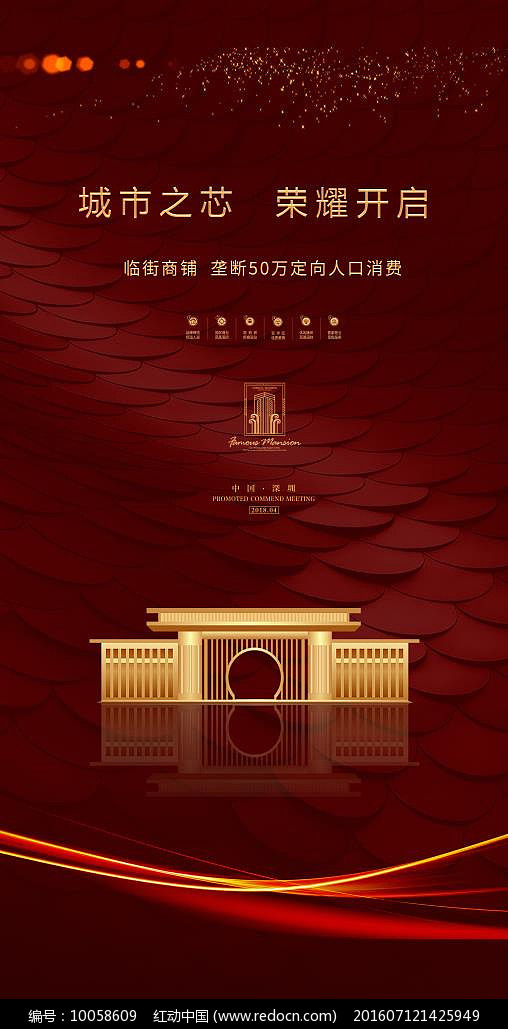 红色商业房地产海报设计图片