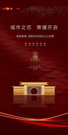 红色商业房地产海报设计