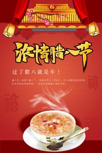 红色喜庆腊八节宣传海报