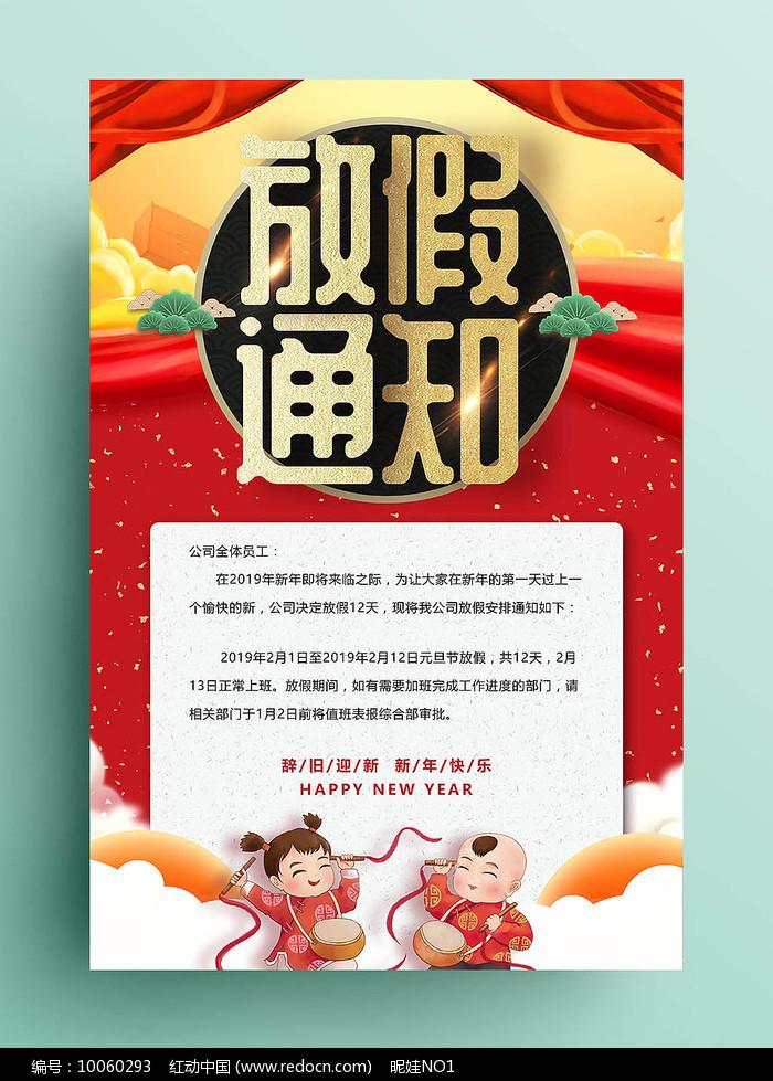 红色猪年春节贺卡放假通知图片