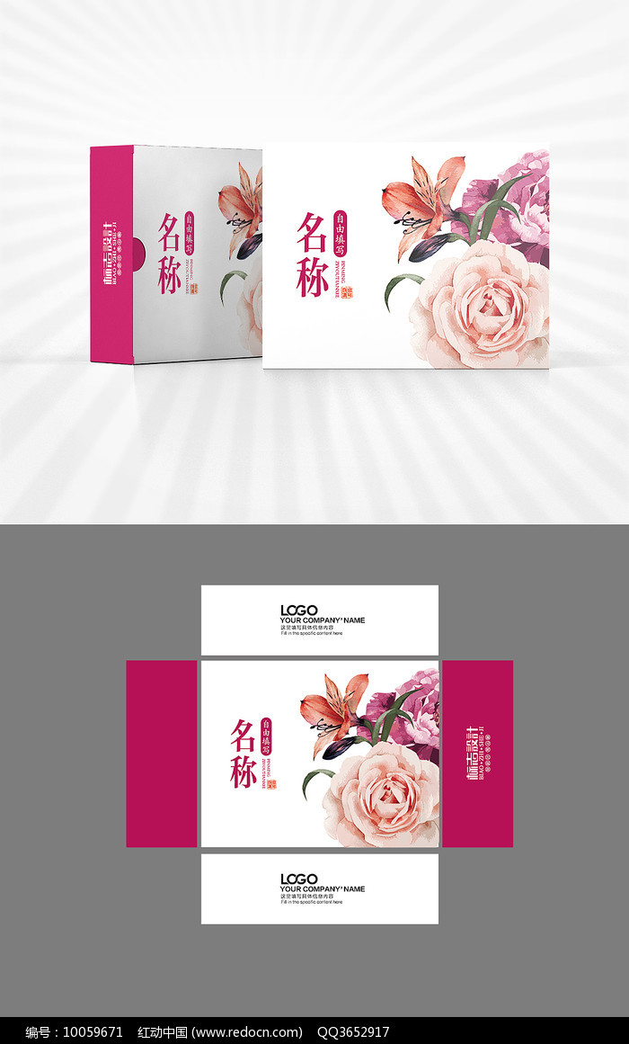 花开富贵包装盒设计图片