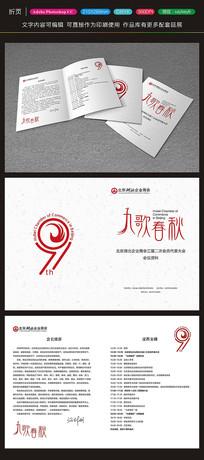 会议手册折页设计