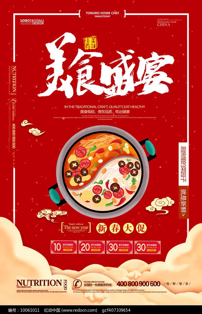 简洁时尚火锅美食海报图片