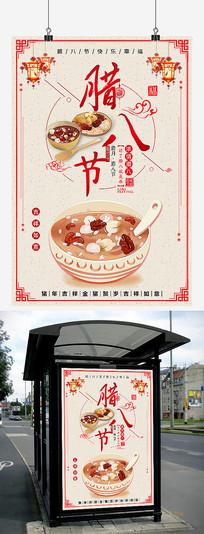 简约腊八节宣传海报