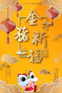 金猪祈福海报