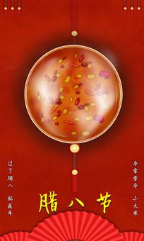 腊八节节日海报