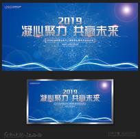 蓝色2019企业年会背景板