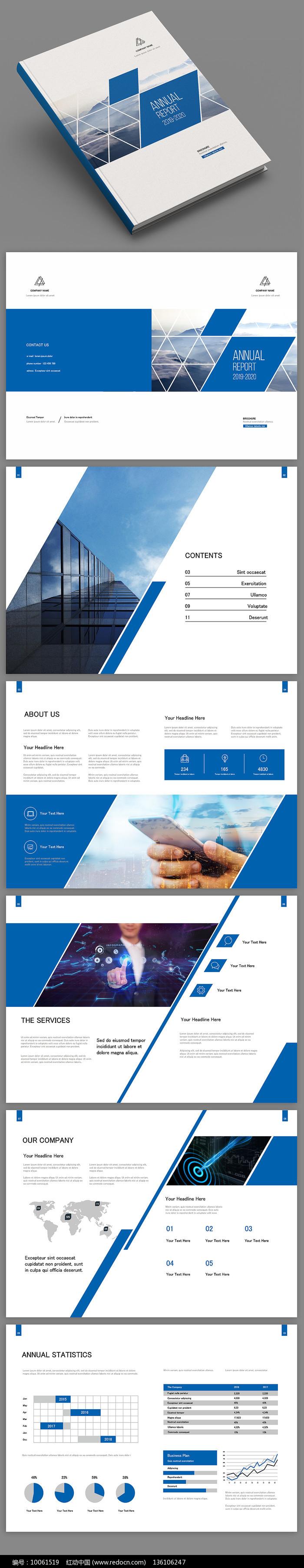 蓝色简约商务企业宣传册图片