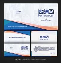 蓝色科技商务邀请函设计