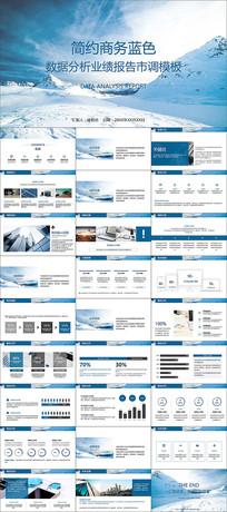 蓝色业绩报告数据分析PPT