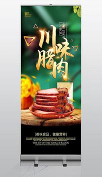腊肉美食展架设计