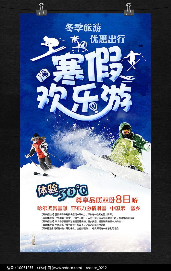 旅行社寒假旅游海报图片