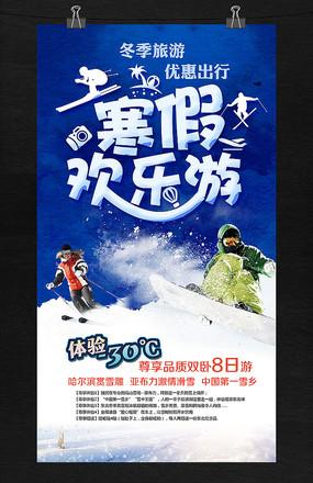 旅行社寒假旅游海报