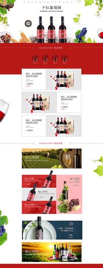 葡萄酒白酒食品保健品首页模板