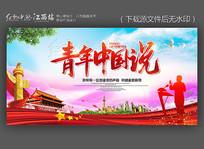 青年中国说创业演讲比赛背景板