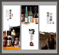 日本名酒展板