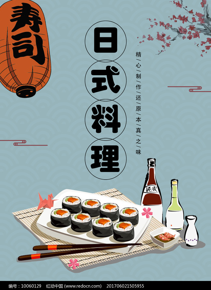 日式料理寿司海报图片