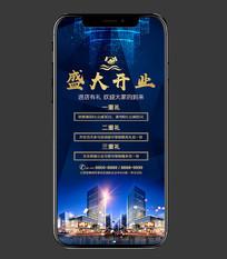 商城开业微信宣传H5 PSD