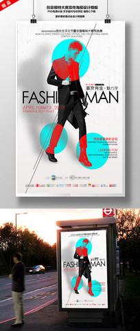 时尚潮流先生模特大赛海报设计