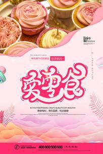 时尚简洁美味甜品零食海报设计