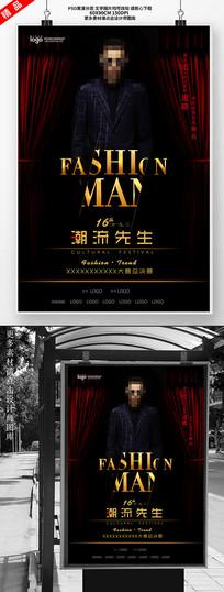 时尚酒吧男模大赛海报设计