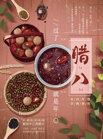 手绘腊八节节日海报