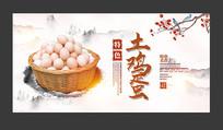 特色农家土鸡蛋促销海报