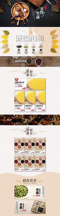 五谷杂粮食品淘宝首页模板