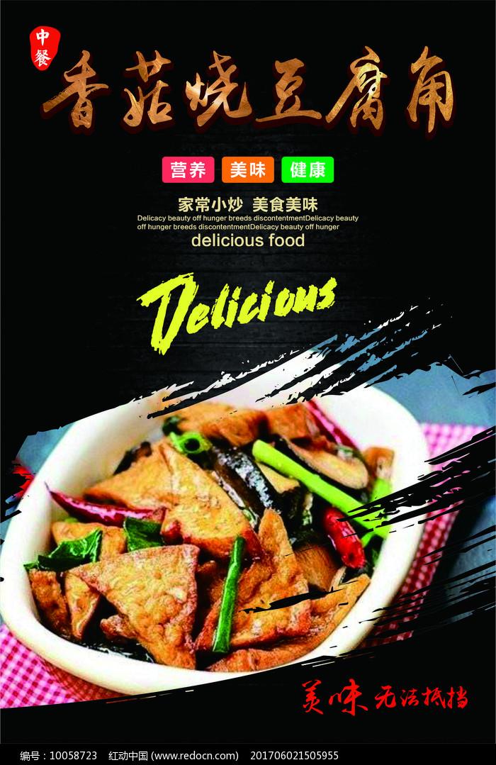 香菇烧豆腐角海报图片