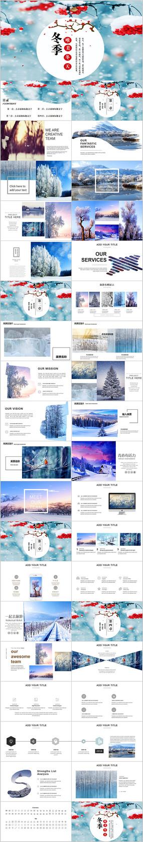 相约冬天冬季旅游相册PPT