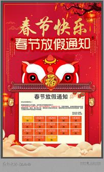 喜庆春节放假通知海报