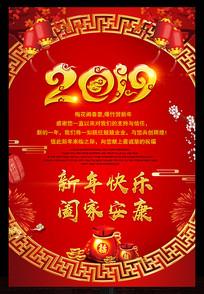 喜庆红色2019猪年新年海报