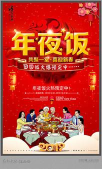 喜庆年夜饭海报