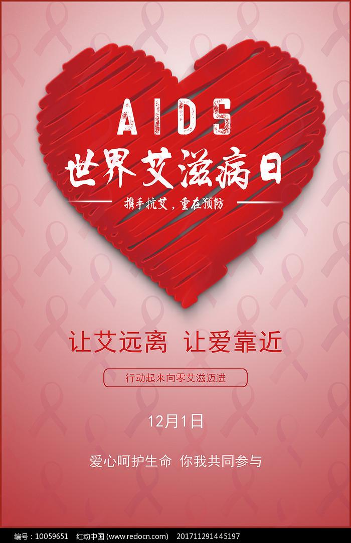 预防艾滋病宣传海报图片